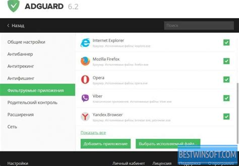 Adguard for Yandex Browser for Windows PC [Free Download]